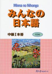 入手困難 銀行振込不可 新品 本 爆売り みんなの日本語中級1本冊 編著 スリーエーネットワーク
