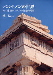 【新品】【本】パルテノンの世界 その建築システムの復元的考察 池浩三/著