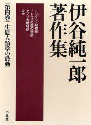 【新品】【本】伊谷純一郎著作集 第4巻 生態人類学の鼓動 伊谷純一郎/著