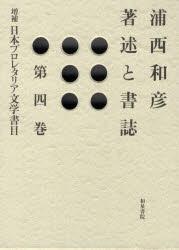 【新品】【本】浦西和彦著述と書誌 第4巻 日本プロレタリア文学書目 浦西和彦/著