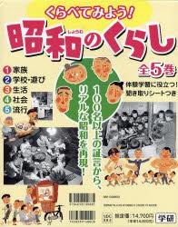 【新品】【本】くらべてみよう!昭和のくらし 全5巻
