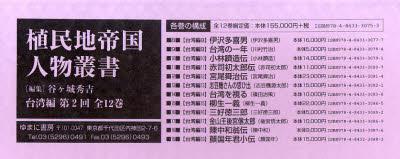 【新品】【本】植民地帝国人物叢書 2配 台湾編 全12 谷ヶ城 秀吉 編集