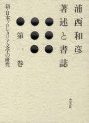 【新品】【本】浦西和彦著述と書誌 第1巻 新・日本プロレタリア文学の研究 浦西和彦/著