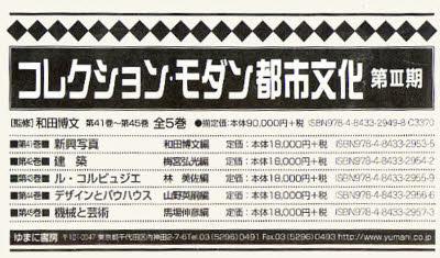 【新品】【本】コレクション・モダン都市文化 3期全5巻 和田 博文 監修
