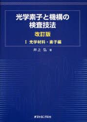 【新品】【本】光学素子と機構の検査技法 1 光学材料・素子編 井上弘/著