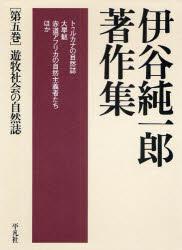 【新品】【本】遊牧社会の自然誌 伊谷 純一郎 著