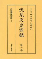 【新品】【本】伏見天皇実録 全2巻 藤井 讓治 吉岡 眞之