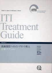 【新品】【本】ITI Treatment Guide Japanese Volume3 抜歯部位へのインプラント埋入治療オプション