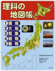【新品】【本】理科の地図帳 全5巻