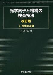 【新品】【本】光学素子と機構の検査技法 2 機構部品編 井上弘/著