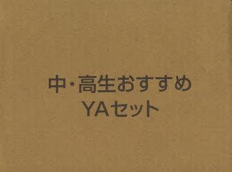 【新品】【本】中・高生おすすめYAセット 全6冊