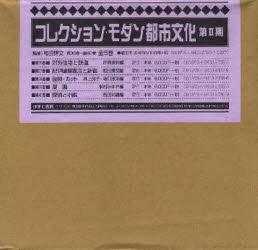 【新品】【本】コレクション・モダン都市文化 2期全5巻 和田 博文 監修