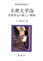 【新品】【本】王朝文学論 古典作品の新しい解釈 圷美奈子/著