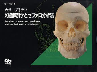 【新品】【本】X線解剖学とセファロ分析法 カラーアトラス 宮下邦彦/著