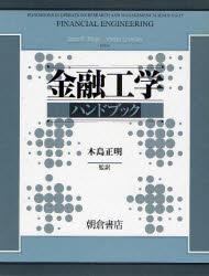 【新品】【本】金融工学ハンドブック John R.Birge/〔編〕 Vadim Linetsky/〔編〕 木島正明/監訳