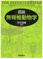 【新品】【本】図説無脊椎動物学 R.S.K.Barnes/〔ほか著〕 本川達雄/監訳
