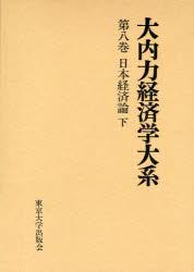 【新品】【本】大内力経済学大系 第8巻 日本経済論 下 大内力/著