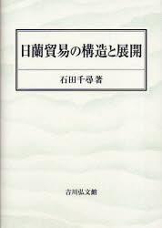 【新品】【本】日蘭貿易の構造と展開 石田千尋/著