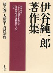 【新品】【本】伊谷純一郎著作集 第6巻 人類学と自然の旅 伊谷純一郎/著