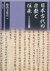 【新品】【本】日本古代の宗教と伝承 松倉文比古/編
