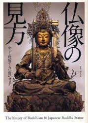【銀行振込不可】 【新品】仏像の見方 正しく理解する仏像のカタチ 誠文堂新光社 沢村忠保