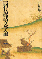 【新品】【本】西行説話文学論 山口真琴/著