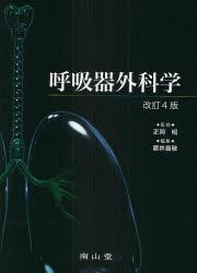 【新品】【本】呼吸器外科学 正岡昭/監修 藤井義敬/編集