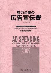 【新品】【本】有力企業の広告宣伝費 NEEDS日経財務データより算定 2009年版 日経広告研究所/編