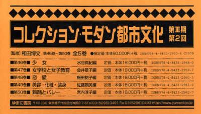 【新品】【本】コレクション・モダン都市文 3期2配全5 和田 博文 監修
