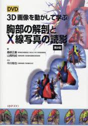 【新品】【本】DVD 3D画像を動かして学ぶ胸部の解剖とX線写真の読影 桑原正喜/著 山岡利成/著 中川裕也/CG