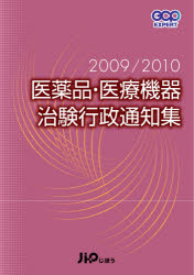 【新品】【本】医薬品・医療機器治験行政通知集 2009/2010