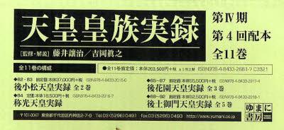 【新品】【本】天皇皇族実録 第4期 4配 全11巻 藤井 讓治 吉岡 眞之