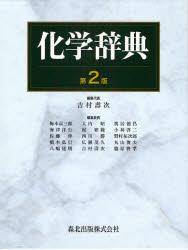 【新品】【本】化学辞典 吉村寿次/編集代表