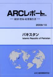 【新品】【本】パキスタン 2009/10年版 ARC国別情勢研究会/編集