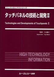 【新品】【本】タッチパネルの技術と開発 2 三谷雄二/監修