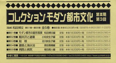 【新品】【本】コレクション・モダン都市文 3期3回全5 和田 博文 監修