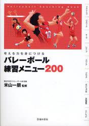 銀行振込不可 人気激安 国内在庫 新品 バレーボール練習メニュー200 考える力を身につける Volleyball Book Coaching 監修 米山一朋