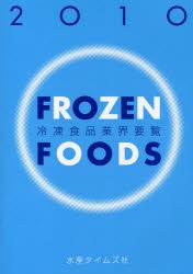 【新品】【本】冷凍食品業界要覧 2010