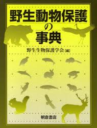 【新品】【本】野生動物保護の事典 野生生物保護学会/編