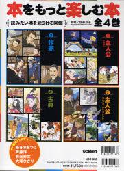 【新品】【本】本をもっと楽しむ本 全4巻 塩谷 京子 監修