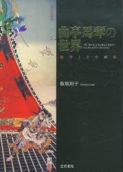 【新品】【本】曲亭馬琴の世界 戯作とその周縁 板坂則子/著