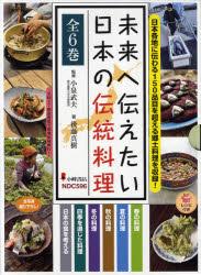 【新品】【本】未来へ伝えたい日本の伝統料理 全6巻 小泉 武夫 監修 後藤 真樹 著