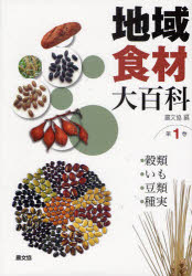 【新品】【本】地域食材大百科 第1巻 穀類,いも,豆類,種実 農文協 編