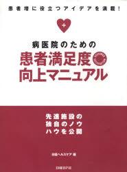 【新品】【本】病医院のための患者満足度向上マニュアル 日経ヘルスケア 編