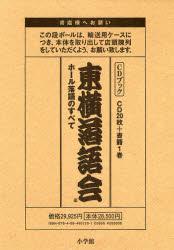 【新品】【本】東横落語会 ホール落語のすべて CDブック