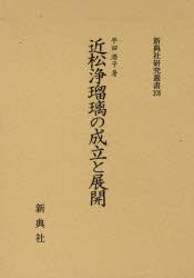 【新品】【本】近松浄瑠璃の成立と展開 平田 澄子 著