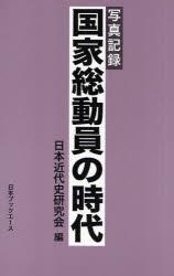 【新品】【本】国家総動員の時代 写真記録 復刻 日本近代史研究会/編
