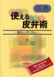使える皮弁術 適応から挙上法まで 下巻 百束比古/編集 中島龍夫/編集