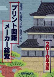 【新品】【本】プリント回路メーカー総覧 2010年度版 「環境」を旗頭に反転攻勢に望む