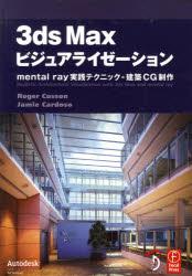 【銀行振込不可】 【新品】【本】3ds Maxビジュアライゼーション R.クッソン 著 J.カルドーゾ 著